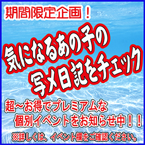 個別イベント-2-1.jpg