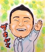 ザキヤマ2.jpg