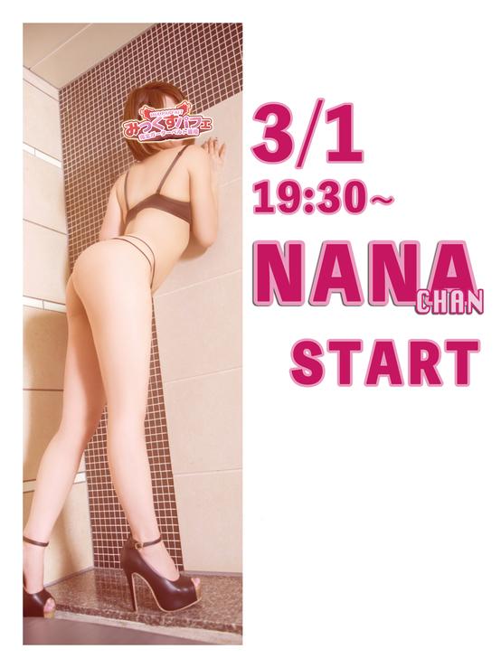 nana3.1.jpg