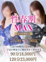 性春MAX2.jpg