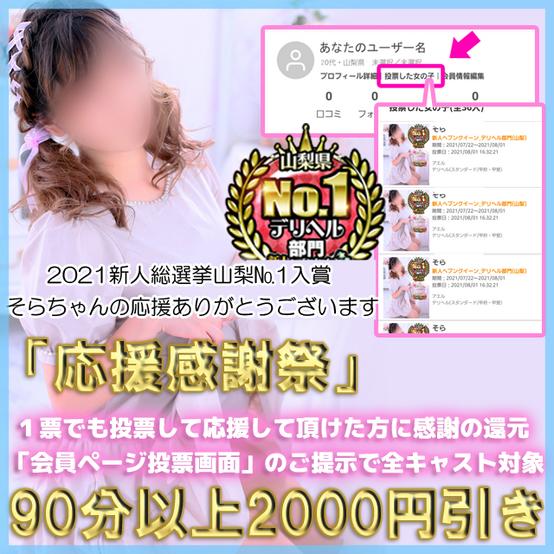 応援感謝祭アイドル640png.png