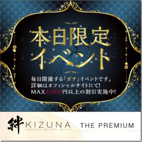 kizuna-today-ivent500-500-2