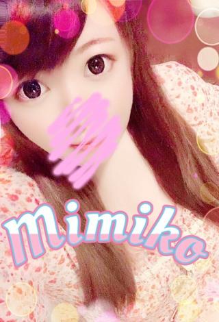 mimiko-2050225