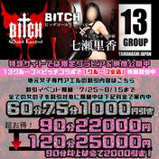 ビッチコラボイベント500.png
