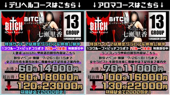 ビッチコラボアイドル情報650.jpg